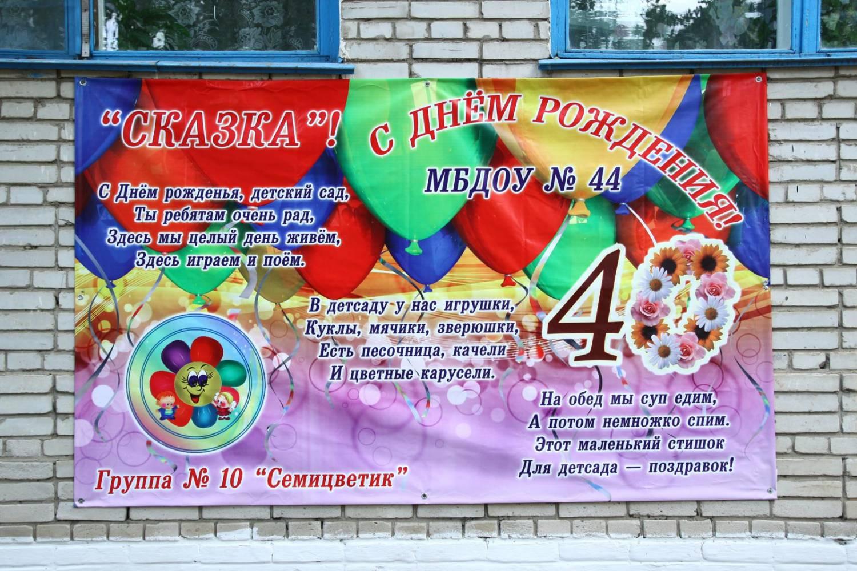 Поздравления с юбилеем 50 лет детскому саду